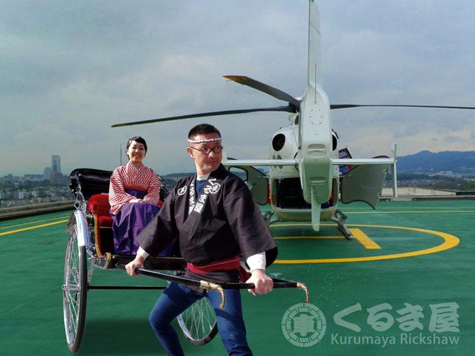 Rickshaw at a heliport
