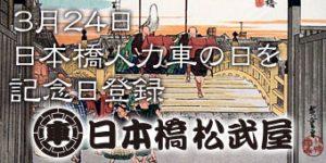 日本橋 松武屋